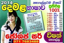 O/L Tamil @ Kegalle / Kegalle District: Kegalle: O/L Tamil Tuition Classes  Conducted by Mr. Joshap 0717683488