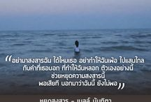 IW Thailand Music Quote / เนื้อเพลงดี บทเพลงดัง จากเพลงที่ติดอันดับ Top 20 IW Music Chart