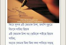 Assamese love and life poems by JituDas  poems / http://jitudas.blogspot.in