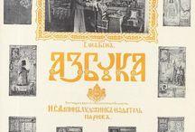 Азбука, 1913
