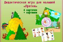 Дидактические и развивающие игры для детей