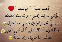 الحياة / by Mounachek Chekk