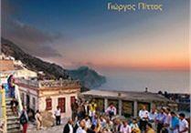 Books about Greece  / Φωτογραφικά λευκώματα για την Ελλάδα.