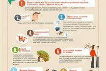 Инфографика / Бизнес-инфографика