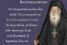 ΛΟΓΙΑ ΑΓΙΩΝ -  ΙΩΑΝΝΑ ΜΠΑΚΟΠΟΥΛΟΥ