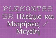 ΠΛΕΞΙΜΟ ΚΑΙ ΜΕΤΡΗΣΕΙΣ