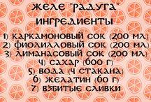 Рецепты Мирчар