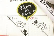 手帳(〃^ー^〃)