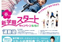 Ads(塾・学習・教育)