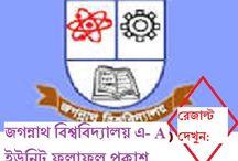 জগন্নাথ বিশ্ববিদ্যালয় এ- A ইউনিট ফলাফল প্রকাশ  রেজাল্ট দেখুন:goo.gl/wrJVgw