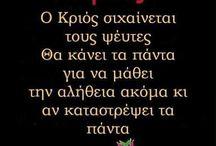 ΕΙΜΑΙ ΚΡΙΟΣ