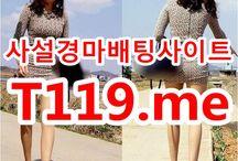 온라인경마사이트 ▶T119.ME◀ 경정일정 / 온라인경마사이트 ▶T119.ME◀ 일본경마 온라인경마사이트 ▶T119.ME◀ 온라인경마사이트⊇⊆인터넷경마사이트⊇⊆사설경마사이트⊇⊆경마사이트⊇⊆경마예상⊇⊆검빛닷컴⊇⊆서울경마⊇⊆일요경마⊇⊆토요경마⊇⊆부산경마⊇⊆제주경마⊇⊆일본경마사이트⊇⊆코리아레이스⊇⊆경마예상지⊇⊆에이스경마예상지   사설인터넷경마⊇⊆온라인경마⊇⊆코리아레이스⊇⊆서울레이스⊇⊆과천경마장⊇⊆온라인경정사이트⊇⊆온라인경륜사이트⊇⊆인터넷경륜사이트⊇⊆사설경륜사이트⊇⊆사설경정사이트⊇⊆마권판매사이트⊇⊆인터넷배팅⊇⊆인터넷경마게임   온라인경륜⊇⊆온라인경정⊇⊆온라인카지노⊇⊆온라인바카라⊇⊆온라인신천지