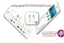 Forulike أبل تصدر تحديث iOS 11 Public beta 2 للآيفون والآيباد