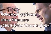 Позорный суд против Навального!!!
