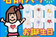 名入れ Tシャツ 誕生日プレゼント 子供 誕生日 1歳 2歳 女 男 プレゼント キッズ