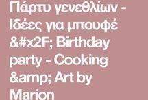 πάρτυ γενεθλίων
