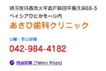 あさひ歯科クリニック Asahi Dental Clinic / 埼玉県日高市のベイシアひだか店内の歯医者
