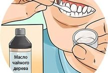 Зубы, Рот
