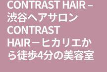コントラストヘア