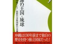 Books Worth Reading / by Tadahide Mizuma