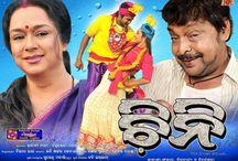 Chini New Odia Cinema of 2016