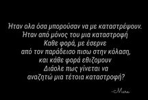 Mara's quotes / Just greek quotes made by me