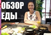 FOOD TRAVEL CHANNEL ON RUSSIAN – RUSSIAN BLOGGER IN VIETNAM – VIETNAM TRAVEL GUIDE ON RUSSIAN / FOOD TRAVEL CHANNEL ON RUSSIAN – RUSSIAN BLOGGER IN VIETNAM – VIETNAM TRAVEL GUIDE ON RUSSIAN