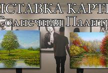 выставки картин