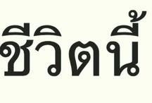 --tattoo / by Siam Simpfenderfer