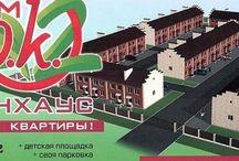 Таунхаусы в Перми