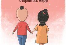 Тело и душа)))