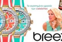 BREEZE!!!! Favorite watches celebrities!