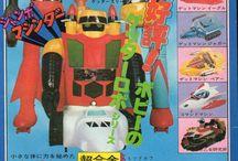 昭和 おもちゃ 広告