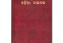 Oriya /Indian Bibles