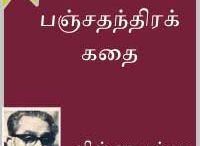 Vishnu Sharma Tamil ebooks / Vishnu Sharma was an Indian scholar and author who is believed to have written the Panchatantra collection of fables. Vishnu Sharma is one of the most widely translated non-religious authors in history.
