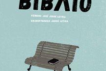 ΑΝ ΗΜΟΥΝ ΒΙΒΛΙΟ... / Ένα βιβλίο για τον κόσμο του βιβλίου και τους κατοίκους του, τους αναγνώστες!