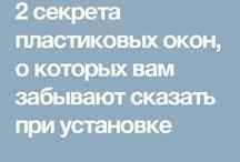 Советы