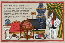 Энциклопедия Pics.ru в лубках / Обо всем на свете, что Карху Аалтонен рисует для нас в жанре лубка :)