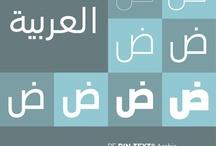 PF Din Text Arabic / http://hibastudio.com/pf-din-text-arabic/