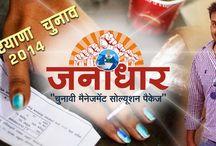 Assembly Election / Election management system Haryana, MLA Election Software haryana, Janadhar Maharashtra, Election Software Maharashtra.