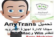 تحميل AnyTrans 6.3.0 مجانا لادارة اجهزة الاندرويد لنظام Win وMachttp://alsaker86.blogspot.com/2018/01/Download-AnyTrans-6-3-0-free-win-mac.html