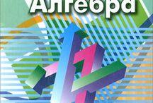 ГДЗ Алгебра 8 класс Дорофеев Г.В.