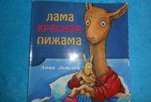 Детсккие книги