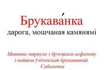 мова біларуська