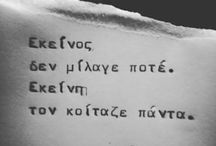 Greek Quotes•