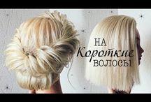 Прически косички на короткие волосы