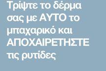 ΧΕΙΛΗ-ΡΥΤΙΔΕΣ