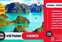 Vietnam Hanoi Halong 3D2N 9,900 ฿
