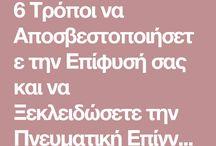 ΥΓΕΙΑ ΒΟΤΑΝΑ ΚΛΠ