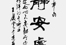 Clerical script - 隸書 - 예서